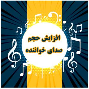 تمرین و روش افزایش حجم صدای خواننده