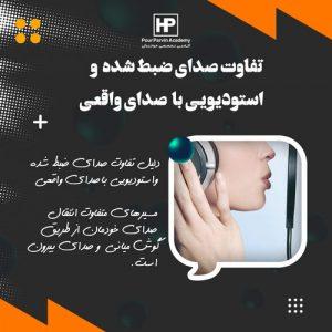 Read more about the article تفاوت صدای ضبط شده و استودیویی باصدای واقعی