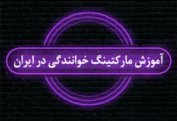 آموزش مارکتینگ خوانندگی در ایران