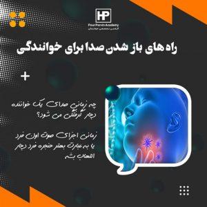 Read more about the article روش و راه های باز شدن صدا برای خوانندگی
