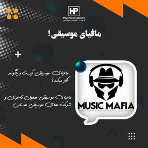 Read more about the article مافیای موسیقی کیست و چگونه کار میکند؟