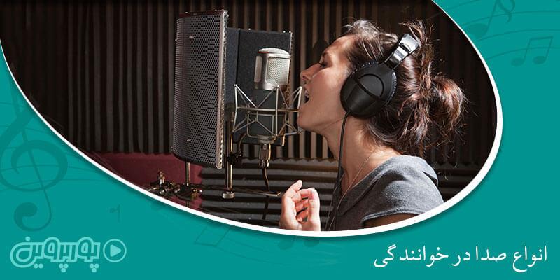 انواع صدا در خوانندگی