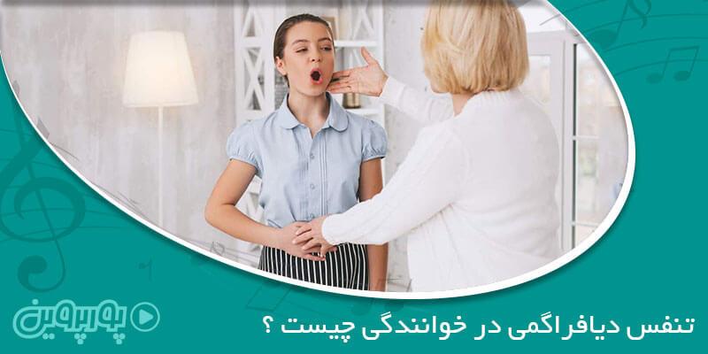 تنفس دیافراگمی چیست؟ تنفس دیافراگمی در خوانندگی