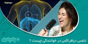 تنفس دیافراگمی چیست؟