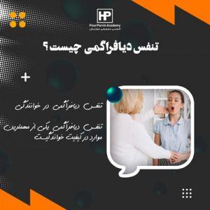 Read more about the article تنفس دیافراگمی چیست؟ تنفس دیافراگمی در خوانندگی