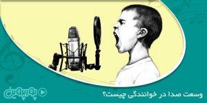 وسعت صدا در خوانندگی