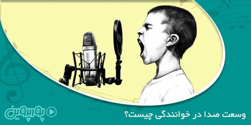 وسعت صدا در خوانندگی چیست؟