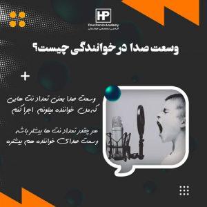 Read more about the article وسعت صدا در خوانندگی چیست؟