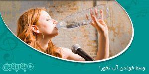 وسط خوندن آب نخور!