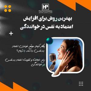 بهترین روش برای افزایش اعتماد به نفس در خوانندگی