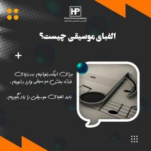 Read more about the article الفبای موسیقی چیست؟