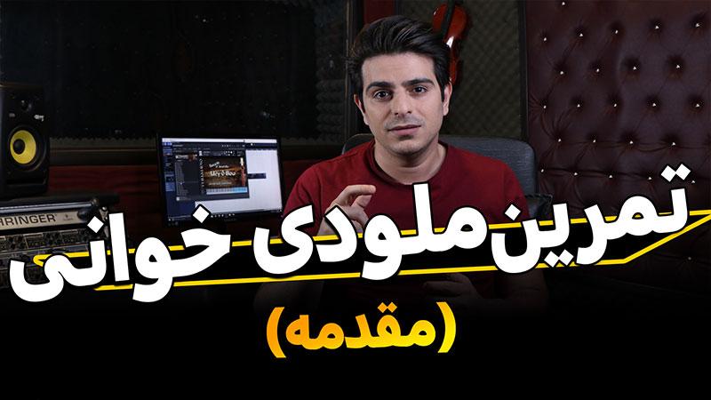 You are currently viewing آموزش صداسازی و خوانندگی(تمرین ملودی خوانی/مقدمه)