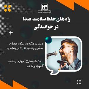 Read more about the article راههای حفظ سلامت صدا در خوانندگی