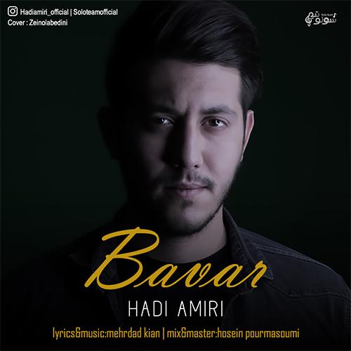 "You are currently viewing آهنگ ""باور"" با صدای هادی امیری"